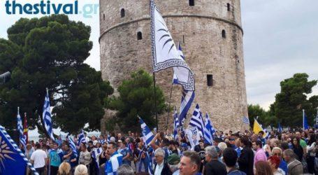 Συγκέντρωση και στη Θεσσαλονίκη την ημέρα ψήφισης της Συμφωνίας των Πρεσπών
