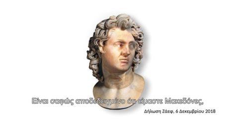 Το νέο σποτ των Ανεξάρτητων Ελλήνων για το Μακεδονικό