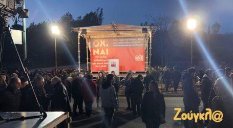 Ξεκινά σε λίγο το συλλαλητήριο του ΚΚΕ για τη συμφωνία των Πρεσπών