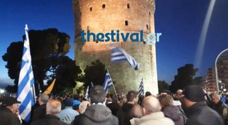 Θεσσαλονίκη: Συλλαλητήριο για το Μακεδονικό
