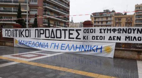 Διαμαρτυρία στο υπ. Μακεδονίας-Θράκης για τη συμφωνία των Πρεσπών