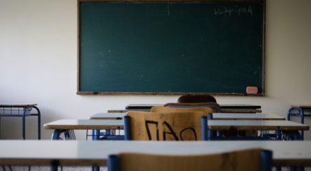 Κλειστά τα σχολεία την Τετάρτη λόγω της εορτής των Τριών Ιεραρχών