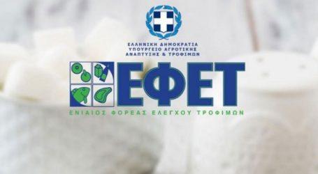 Ανάκληση παγωτού από τον ΕΦΕΤ