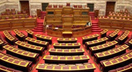 Μεταξύ 11 και 13 Φεβρουαρίου η συζήτηση στην Ολομέλεια για την Αναθεώρηση του Συντάγματος