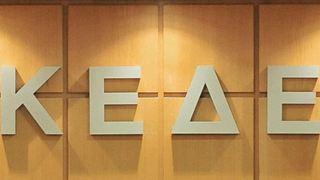Ομόφωνα ενάντια στην ΚΥΑ για τη μεταφορά των ταμειακών διαθεσίμων στην Τράπεζα της Ελλάδος