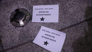 Κείμενο του Ρουβίκωνα για την παρέμβαση σε εκδήλωση του ΣΥΡΙΖΑ στο Αιγάλεω