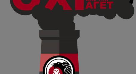 Η καύση αποβλήτων και η ατμοσφαιρική ρύπανση του Βόλου