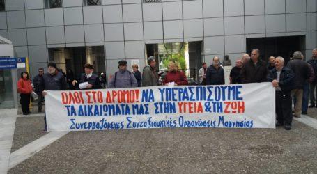 Διαμαρτυρία συνταξιούχων έξω από το Νοσοκομείο Βόλου [εικόνες]
