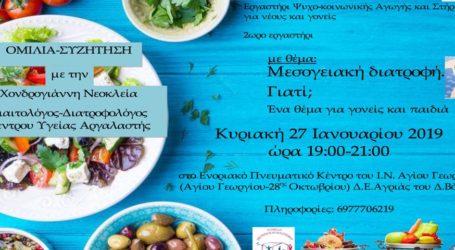 Ομιλία για τη μεσογειακή διατροφή στην Αγριά