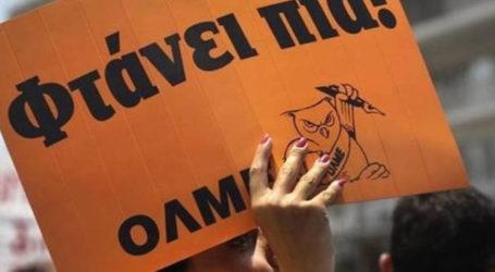 Απεργία αποφάσισε για την Παρασκευή 11 Ιανουαρίου η ΕΛΜΕ Λάρισας