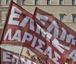 ΕΛΜΕ Λάρισας: Ψήφισμα για το άγριο χτύπημα της κυβέρνησης ΣΥΡΙΖΑ – ΑΝΕΛ των διαδηλωτών εκπαιδευτικών!