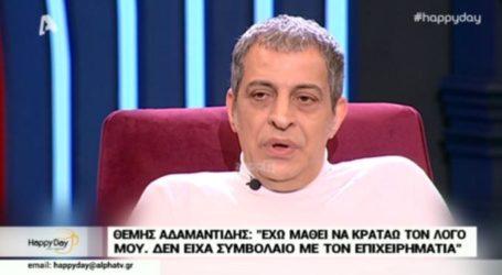 Θέμης Αδαμαντίδης: Γι' αυτό έφυγε από το σχήμα Καλλίδη – Χατζίδου!