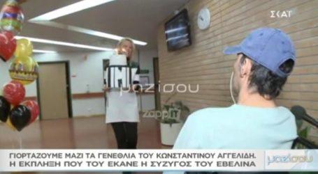 Κωνσταντίνος Αγγελίδης: Συγκινητικές στιγμές στο κέντρο αποκατάστασης! Η συνάντηση με το γιο του και η έκπληξη της γυναίκας του!