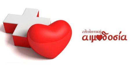 Γενική συνέλευση του Συλλόγου Εθελοντών Αιμοδοτών Βόλου