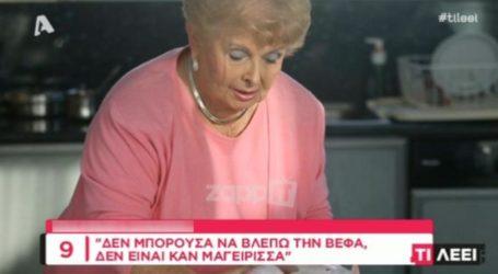 «Δεν μπορούσα να βλέπω την Βέφα Αλεξιάδου, δεν είναι καν μαγείρισσα»!