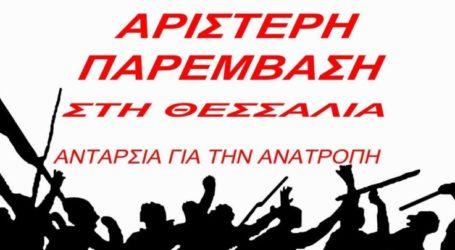 Πανθεσσαλική συνέλευση της Αριστερής Παρέμβασης στη Θεσσαλία – Ανταρσία για την Ανατροπή στη Λάρισα