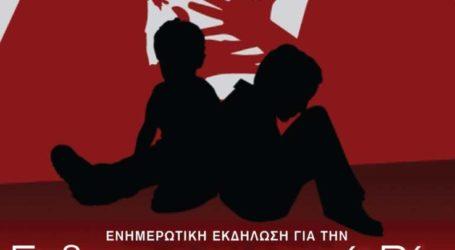Εκδήλωση για την ενδοοικογενειακή βία στο Αστυνομικό Μέγαρο Λάρισας