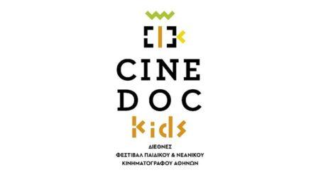 Το Διεθνές Φεστιβάλ Παιδικού και Νεανικού Κινηματογράφου CineDoc Kids στον Βόλο