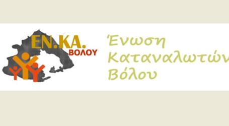 Νέο Δ.Σ. στην Ένωση Καταναλωτών Βόλου και Θεσσαλίας
