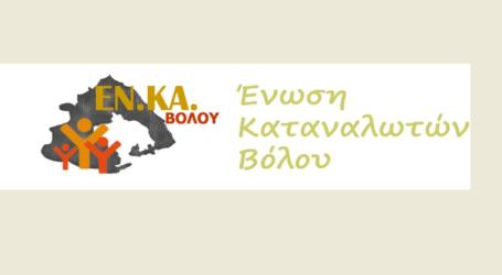 Γενική συνέλευση της 'Ενωσης Καταναλωτών Βόλου & Θεσσαλίας