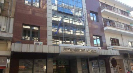 Επαναληπτική Γενική Συνέλευση της Ομοσπονδίας Επαγγελματιών, Βιοτεχνών και Εμπόρων Ν. Λάρισας στο Επιμελητήριο Λάρισας