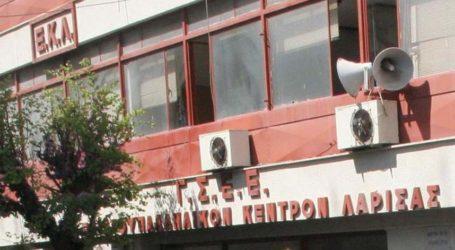 Απλήρωτοι εργαζόμενοι σε Λαρισινή βιομηχανία, καταγγέλλει το Εργατικό Κέντρο Λάρισας