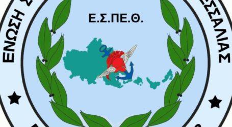 Την ετήσια Γενική Συνέλευση της πραγματοποιεί η Ένωση Στρατιωτικών Περιφέρειας Θεσσαλίας