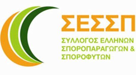Με επιτυχία πραγματοποιήθηκε η ημερίδα στην οποία συμμετείχε ο Σύλλογος Ελλήνων Σποροπαραγωγών και Σποροφύτων