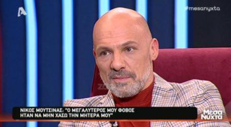 Νίκος Μουτσινάς: Η εξομολόγηση για τους θανάτους που τον σημάδεψαν! «Πέρασα το πένθος μόνος μου…»