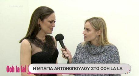 Μπάγια Αντωνοπούλου: «Με τον Γιώργο Παπαδάκη συναντηθήκαμε τυχαία στον φούρνο και…»