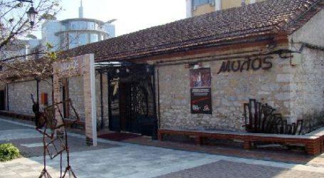 Ψάχνει ενοικιαστή το μπαρ «Μύλος 1927» στη Λάρισα
