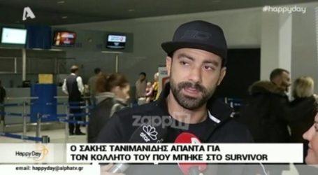 Ο Σάκης Τανιμανίδης απαντά για τον κολλητό του που μπαίνει στο Survivor