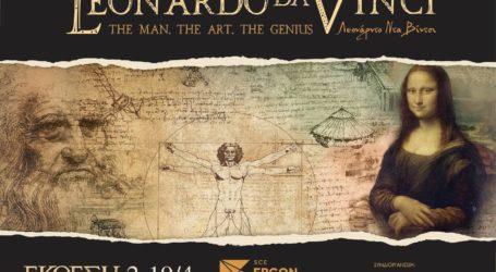 500 χρόνια από τον θάνατο του Da Vinci – Εκθεση στον Βόλο