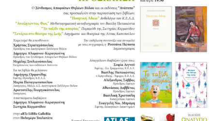 Εκδηλώσεις των Ελλήνων Λογοτεχνών Δικαστών στη Θεσσαλία
