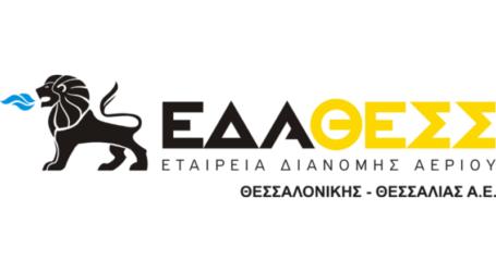 ΕΔΑΘΕΣΣ: Απάντηση σε δημοσίευμα σχετικά με εργασίες φυσικού αερίου στην οδό Μανδηλαρά