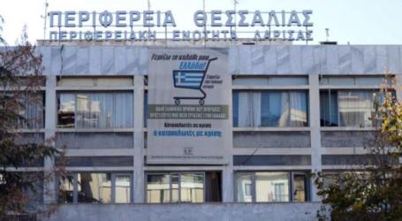 bf9dae78f1e Πρωτοβουλία για τη συγκρότηση μετωπικής, ενωτικής, αριστερής  αυτοδιοικητικής κίνησης στην περιφέρεια της Θεσσαλίας