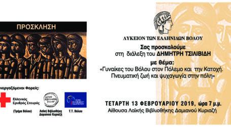 Ψηφίδες Τοπικής Ιστορίας Εκδήλωση με ομιλητή τον Δημήτρη Τσιλιβίδη