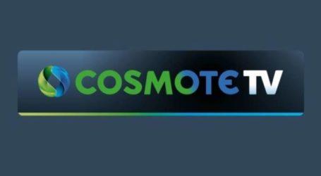 «Σ' αγαπώ, μ' αγαπάς» στην Cosmote…