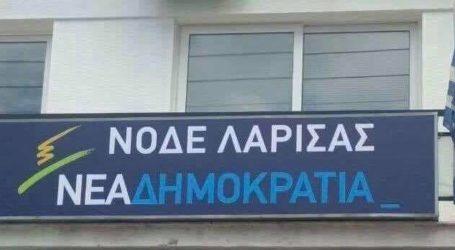 """""""Κοινοβουλευτικό ευτελισμό"""" χαρακτηρίζει η ΝΟΔΕ Λάρισας τη στήριξη των έξι βουλευτών στην κυβέρνηση"""