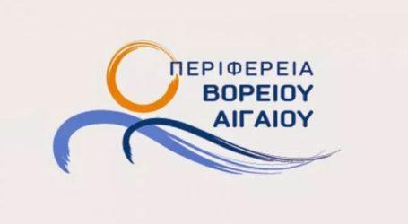 Κλειστές την Πέμπτη οι υπηρεσίες της Περιφέρειας Βορείου Αιγαίου
