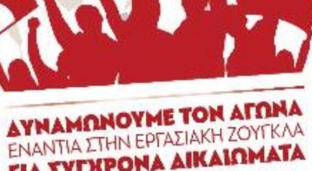 «Δυναμώνουμε τον αγώνα ενάντια στην εργασιακή ζούγκλα, για σύγχρονα δικαιώματα»
