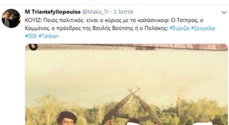 Το κουίζ του Μάκη στο twitter