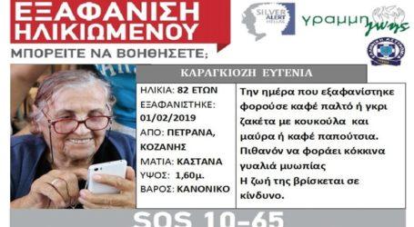 Εξαφανίστηκε 82χρονη από τα Πετρανά Κοζάνης