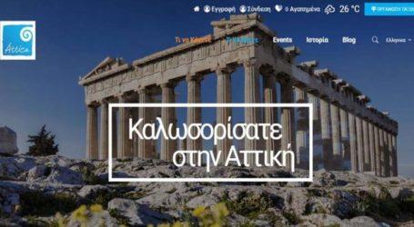 Η Περιφέρεια Αττικής μετέχει στο ευρωπαϊκό πρόγραμμα E-COOL για τη στήριξη της καινοτόμου επιχειρηματικότητας