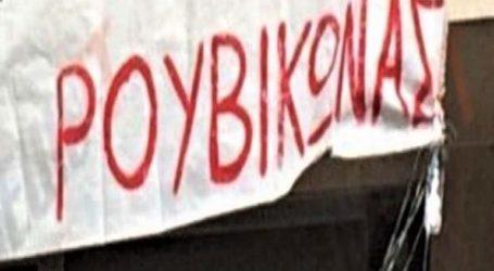 Έληξε η κατάληψη του «Ρουβίκωνα» στο Ελληνοτουρκικό Επιμελητήριο