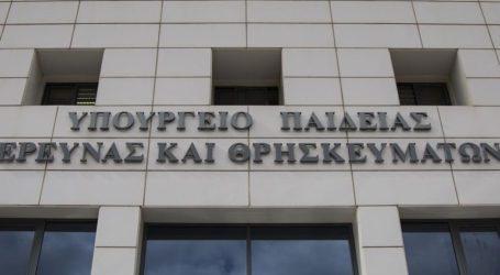 Μήνυμα του υπουργείου Παιδείας για την Παγκόσμια Ημέρα Ελληνικής Γλώσσας