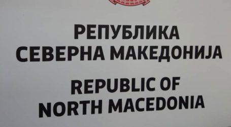Η νέα επίσημη πινακίδα στα σύνορα των Σκοπίων