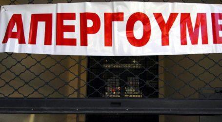 Πανελλαδική απεργία εργαζομένων στα ασφαλιστικά ταμεία