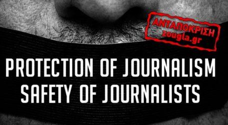 Οι δημοσιογράφοι απειλούνται, φυλακίζονται και ενίοτε δολοφονούνται!