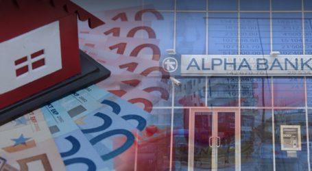 """Η Alpha Bank και τα 2 πακέτα πώλησης των """"κόκκινων δανείων"""""""